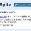 """スピッツのPVがどんどん流れてくる!""""Endless Spitz"""""""