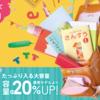 2018年版 GMSのランドセル商戦スタート!?(2017/5/2)