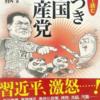 「マンガで読む嘘つき中国共産党レビュー」