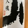 亀齢 山 白 純米酒(亀齢酒造)