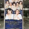 180415 リトル・ナイト・ミュージック @日生劇場