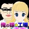 Apple審査で美少女フィギュアと目線を入れたオタクのアイコンがNG!?ワイの美少女育成ゲームがリジェクトされた。