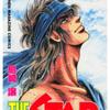島崎譲先生の『THE STAR』(全24巻)の、最終巻までを公開しました