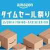 Amazon タイムセール祭り 本日18時から3月2日まで