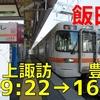 飯田線の超ロングラン鈍行に全区間乗車! 上諏訪→豊橋7時間の旅