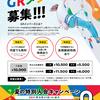 【GR姫路】GRメンバーズ8月のキャンペーン♪