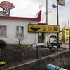 札幌市豊平区福住 ラーメン なり屋(4/27オープン)汁あり担々麺