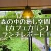 cafe Karin(熊本南小国町)でランチ!森の中のジブリみたいなカフェでした