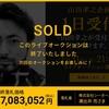 山田孝之さんがオークションで2700万円で落札された!これは素晴らしい広告宣伝費の使い方!