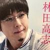 映画「3月のライオン」の林田先生がカルテットの家森さんにしか見えなかった。