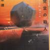 周木律「五覚堂の殺人」(講談社文庫)