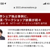 【NTT研究所生まれの先端技術のビジネス プロデュースを成功させた方法】