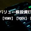 米国バリュー株投資ETF4選【VTV】【VONV】【VOOV】【SPYV】