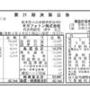 日本の製造業で最高の営業利益率の高収益企業は栃木県にあった(コマツ子会社 ギガフォトン)