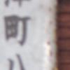 【大阪府】大阪市南区高津町八番丁