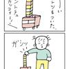 四コマ「レゴのデンシャ」