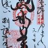 御朱印集め 朝護孫子寺(Chougosonshiji):奈良