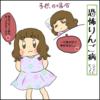 日常漫画『恐怖・りんご病』