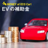 【2021年版】電気自動車の補助金は上限いくら? 国や自治体の制度、注意点を解説