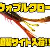 【13Fishing】大きな爪が特徴的なクローワーム「ウォブルクロー」通販サイト入荷!