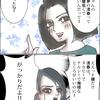 【悠奈さんと私(1)】感性の違い