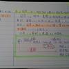 【勉強方法】応用理論の対策について