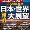 週刊エコノミスト 2020年08月11日・18日合併号 2020年後半 経済大展望/コロナが変える中東和平