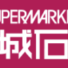 ワインを買うならここで決まり!成城石井公式オンラインショップ(通販)の登録方法までまとめました!