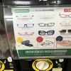youtube サムネのメガネ