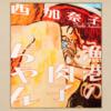 西加奈子のパワフルさに圧倒される『漁港の肉子ちゃん』【読書屋!】