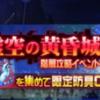 SAOメモデフ 階層攻略イベント「虚空の黄昏城」まとめ