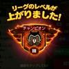 LINEレンジャー PVPリーグでチャンピオンⅢに上がった!