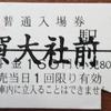 近江鉄道「1」の旅 やはり多賀大社前駅の「1.1」入場券が欲しい!