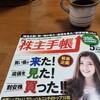 株雑誌「株主手帳」をはじめて買った話