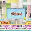 大坪奈津子 ゴジカル 2020年11月26日(木)