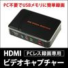 上海問屋 PCレス録画専用 HDMI ビデオキャプチャー