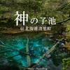 【旅フォト】まさに神の絶景!青く神秘的な「神の子池」の写真たち。