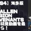 初見動画【海外版デモ】PS4【Fallen Legion Revenants】を遊んでみての評価と感想!