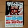 「進撃の英語」を買いました。