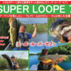 【ラインスラック】小型ながらアピール力抜群のプラグ「スーパールーパー7」発売!