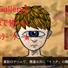 """""""新着ゲーム!!""""""""深層ホラー""""の世界へと導く【Life Gallery】が怖くて不気味。。※ネタバレあり!! 2020年4月第1週"""