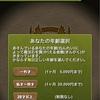 【パズドラ】極醒ティフォン・イルムなどの評価・使い道の解説!