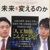 【書評】 「人口知能はなぜ未来を変えるのか」 松尾豊 塩野誠 (中経の文庫)