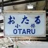 北海道遠征8日目 そして脱北(脱北海道)へ…