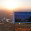 池田山から望む日の出。