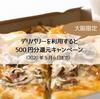 2020年5末まで延長!大阪限定のデリバリー500円還元キャンペーン詳細