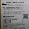 最後の?在宅特別科目習得試験『東洋史特殊講義』受験!!
