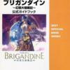 ブリガンダインのゲームと攻略本とサウンドトラック プレミアソフトランキング