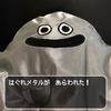 まさかのはぐれメタル2連発!! ドラゴンクエスト AM ぬいぐるみ ~はぐれメタル登場編~ はぐれメタル 開封レビュー!!