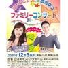 【群馬】イベント「はいだしょうこ&恵畑ゆう ファミリーコンサート」が2020年12月6日(日)に開催(チケット発売中)
